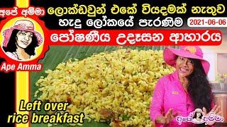 Healthy low cost breakfast by Apé Amma