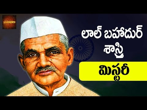 Lal Bahadur Shastri Mystery Revealed || Unknown Facts about Lal Bahadur Shastri the 2nd PM of India