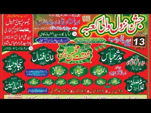 Live Jashan 13 Rajab 2020 Gahi