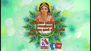 கதிர்காமம் கந்தனின்  மகோற்சவம் நிறைவு  நாள் வீதி உலா