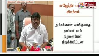 Milk Preservatives has been stopped after my Interviews : Minister Rajendra Balaji | Polimer News