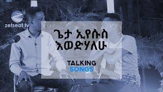 Talking Songs - Episode Two|| Geta Eyesus Ewedhalehu || By Yohannes Girma
