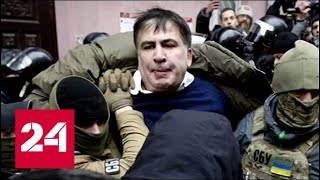 Выдворенный из Украины Саакашвили намерен вернуться - Россия 24