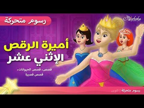أميرة الرقص الإثني عشر 💃 - قصص للأطفال - قصة قبل النوم للأطفال - رسوم متحركة - بالعربي thumbnail