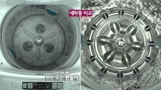 LG통돌이세탁기 고객님 댁 세탁기는 통이 도나요