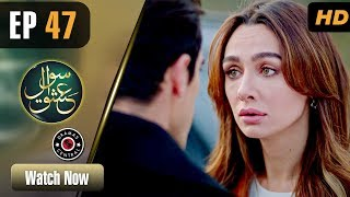 Sawal e Ishq | Episode 47 | Turkish Drama | Ibrahim Çelikkol | Birce Akalay