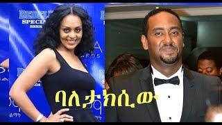 ሚክያስ ሞሐመድ፣ ሮማን በፍቃዱ Ethiopian movie 2018 - Baletaxiw