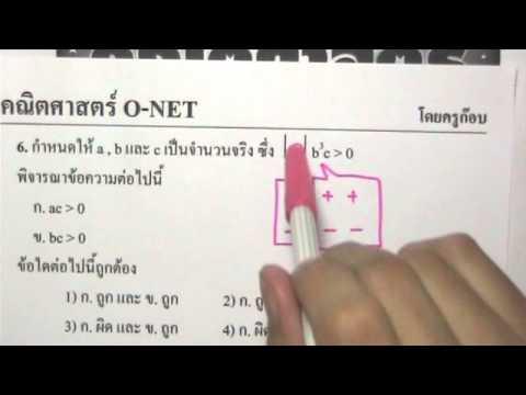 เฉลยข้อสอบO-NETปี54จำนวนจริงข้อ6
