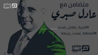 هؤلاء أعلنوا تضامنهم مع الصحفي عادل صبري.. أين النقابة؟