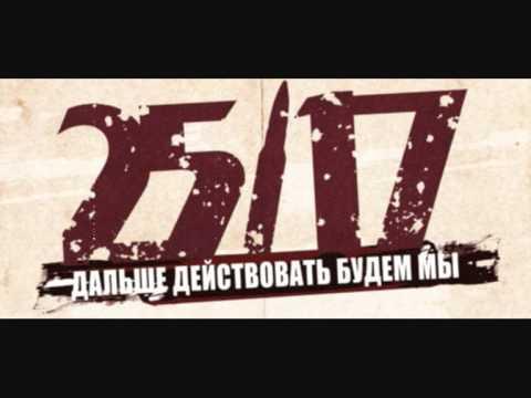 25/17 - Жизнь продолжается