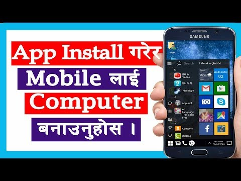 App Install गरेर Mobile लाई Computer बनाउनुहोस | Install App and Convert your Mobile to Computer.