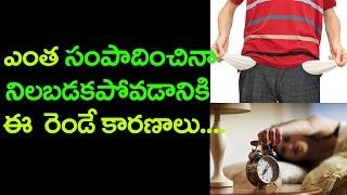 ఎంత సంపాదించినా నిలబడకపోవడానికి ఈ రెండే కారణాలు..... || Top Telugu Media