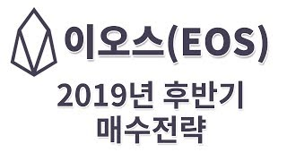 2019년 이오스(EOS) 후반기 매수 전략! 최소 목표가 12000원 부터