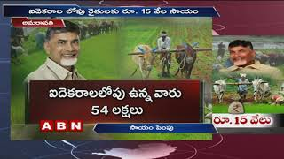 Chandrababu Naidu government increases farmer assistance to Rs 15,000 | Annadata Sukhibhava
