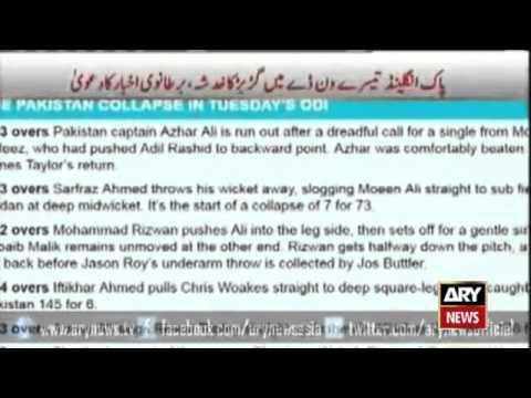 Ary News Headlines 21 November 2015  - British paper raise doubts third Pakistan England ODI