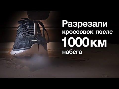 Вся правда о сроке службы беговых кроссовок