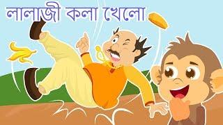 লালাজী তো কলা খেলো | Lalaji Ne Kela Khaya | Bangla Nursery Rhymes