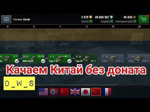 Качаем Китай без доната #2 | Type T-34 | Wot Blitz