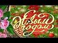 Красивые поздравления с Новым годом Новогодние видео открытки Новогодняя дискотека mp3