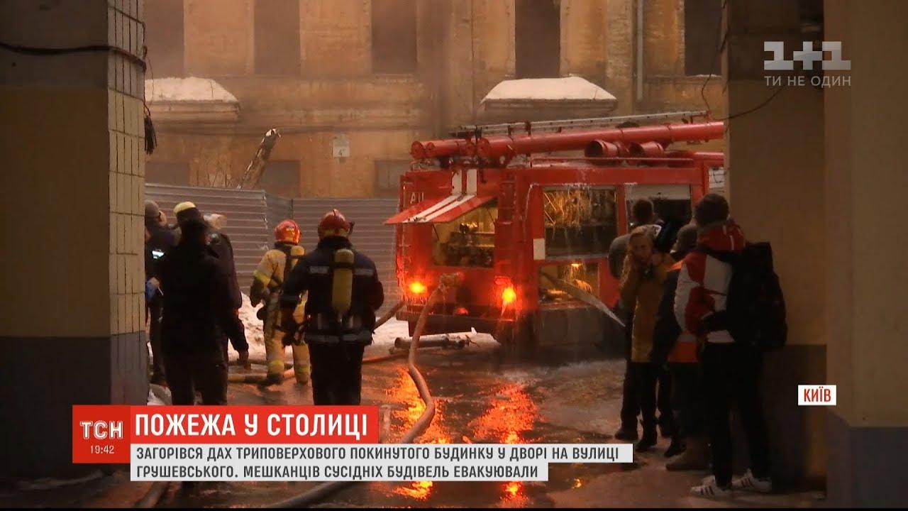 У центрі столиці загорівся дах триповерхового покинутого будинку