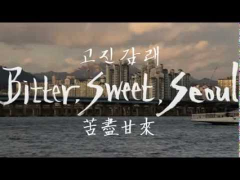 [Previous] Bitter, Sweet, Seoul by PARKing CHANce