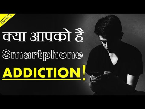 8 Symptoms of Smartphone Addiction | क्या आपको है  mobile phone addiction ?