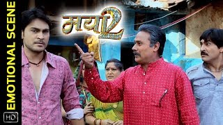 Emotional Scene 1 - इमोशनल सीन   Mayaa 2 - मया 2   Chhattisgarhi Movie   Prakash Awasthi