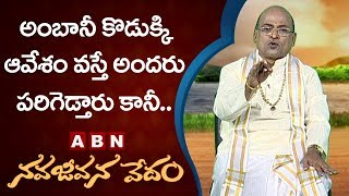 Garikapati Narasimha Rao About Siddulu | Nava Jeevana Vedam