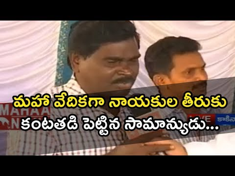 Security Guard Fires on Political Leaders In Andhra Pradesh | 2019 Election War | Mahaa News