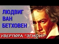 Людвиг ван Бетховен Увертюра Эгмонт Beethoven Egmont mp3