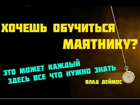 Влад Деймос - Обучающая лекция по Маятнику.