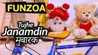 Tujhe Janmdin Mubarak |  तुझे जन्मदिन मुबारक | Funny Hindi Birthday Song For Friends | Funzoa Videos