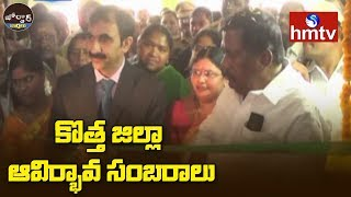 New Districts Narayanpet and Mulugu Formation Day Celebrations | Jordar News | hmtv