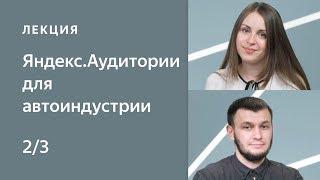 Онлайн и офлайн данные в автоиндустрии. 2. Кейсы применения Яндекс.Аудиторий