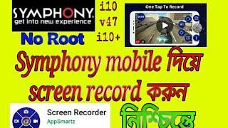 #symphony #screen recorder How to record screen by symphony mobile||মোবাইল দিয়ে স্কিন রেকর্ড করুন