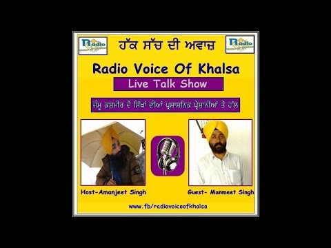 Amanjeet Singh With  Manmeet  Singh On Jammu Kashmir De  Sikha Diyan Parshashnik Pareshniya Te Hall