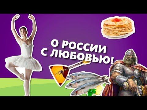 О России с любовью: что иностранцы хотели бы иметь у себя из того, что есть в России