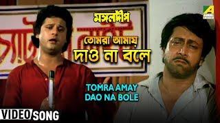 Tomra Amay Dao Na Bole | Mangal Deep | Bengali Movie Song | With Lyrics | Pankaj Udhas | Tapas Paul