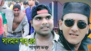 Fan of Salman Shah | Bangla new short film-2017 | Hasanuzzaman jewel | Sohan Babu