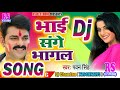 New Holi Dj Song   भाई संगे भागल   Bhai Sange Bhagal   Pawan Singh   Dhamaka Mix Dj Song 2018