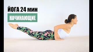 Виньяса йога для начинающих 24 мин | chilelavida
