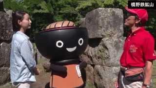 そばっちと行く世界遺産! 釜石 橋野鉄鉱山の旅