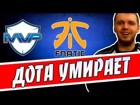 ПАПИЧ - ДОТА УМИРАЕТ. MVP VS FNATIC
