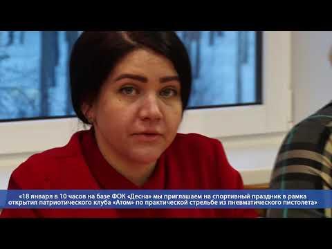 Десна-ТВ: День за днем от 15.01.2020