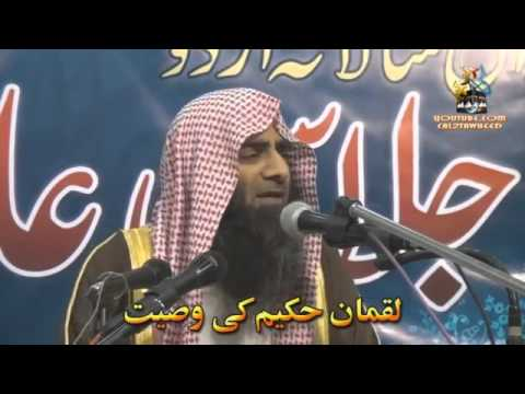 LUQMAN HAKIM Ki Wasiyat 44 Sheikh Tauseef Ur Rehman