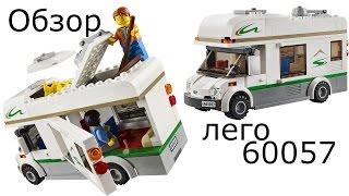 Дом на колесах своими руками лего