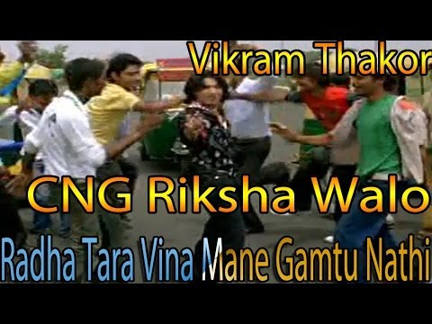 Vikram Thakor Rikshawala Song | Gujarati Movie Song | Radha Tara Vina Mame Gamtu Nathi video