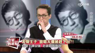 《改變的起點》離人是我的故事! 林志炫崩潰飆淚(完整版)│中視新聞20161021