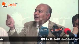 يقين  محمد سعيد الإدريس : السعودية اصبحت تقود العالم العربي و مصر مجرد تابع