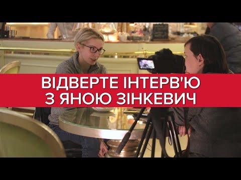 Інтерв'ю з Яною Зінкевич